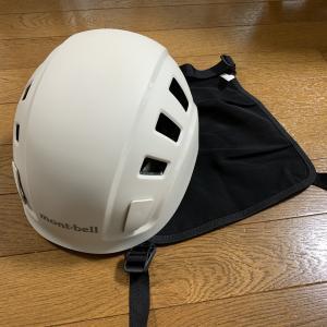 登山用ヘルメットについて