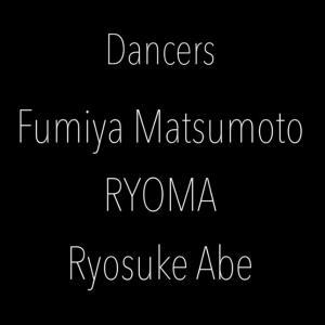 踊る男子 Ryosuke Abeさんと向井太一くん