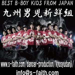 踊る男子 九州男児新鮮組とThe FloorriorzとBlue Tokyo