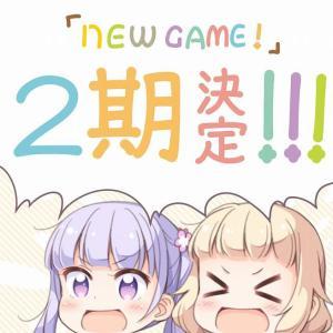 【NEW GAME】 2期制作決定!!