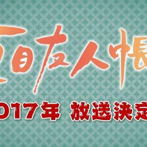 【夏目友人帳 陸】アニメ6期、2017年放送決定! 早いよ!!w