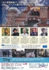 冤罪3部作(『SAYAMA みえない手錠をはずすまで』、『袴田巖 夢の間の世の中』、『獄友』)の制作者、金聖雄監督のトーク