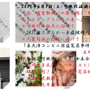 📷📹2018年に大阪で起きたSBS(揺さぶられっ子症候群)の冤罪被害者さんのお話
