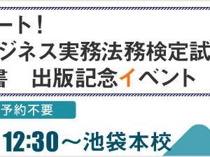 LEC池袋の緊急告知 武山先生のビジネス実務法務検定受ける方の入門書