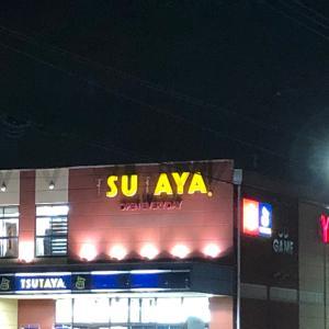 たまにはTSUTAYAに行ってみるのもいいな。
