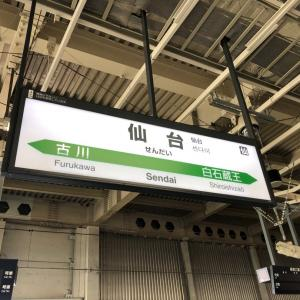 仙台に行きたくなる理由。