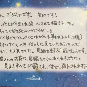 天使の絵へのメッセージカード