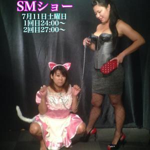 告知★西川口のゲイバーにてSMショーに出演します!