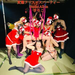 ご報告★変態クリスマスパーティー