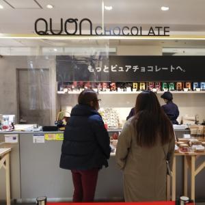 久遠チョコレート仙台店 QUON(くおん)チョコレート