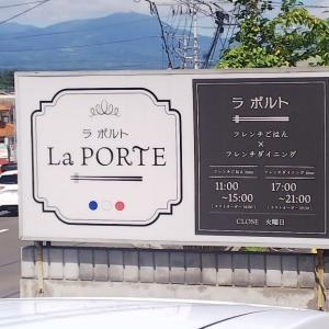 フレンチごはん La PORTE (ラ ポルト) 泉区南中山