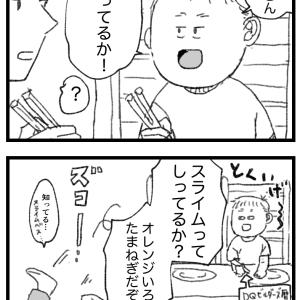 じぶんのもの(4歳)