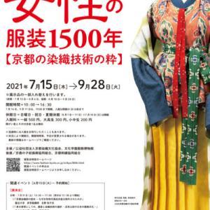 「再現 女性の服装1500年」