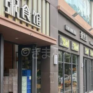 中華粥と北京ビキニ
