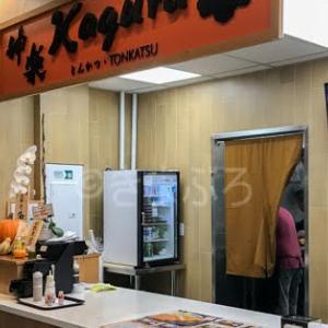 フードコートに出来たとんかつ屋、KAGURAへ!