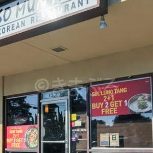 こんな場所に韓国料理屋さんが・・・?