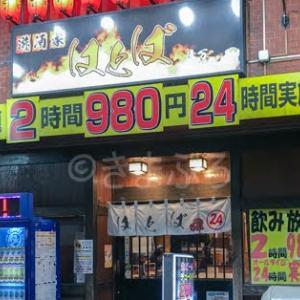 24時間営業、飲み放題が2時間で980円の居酒屋へ!