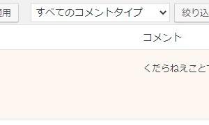 そのお相手は東京都庁???