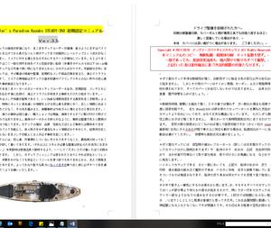 STEADY350 マニュアルアップデート Ver3.5 2020/03/08