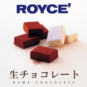 うっかり忘れたロイズ 生チョコレートオーレ