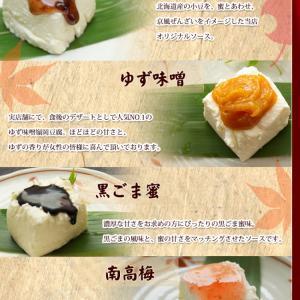雑誌で人気です。京都の豆腐スイーツ「嶺岡豆腐」