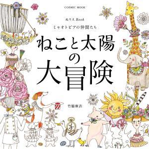 竹脇麻衣 『ねこと太陽の大冒険』