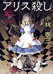 『アリス殺し』 『透明人間は密室に潜む』 &ちょっとフュギュア関連