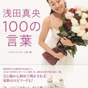 『浅田真央 100の言葉』