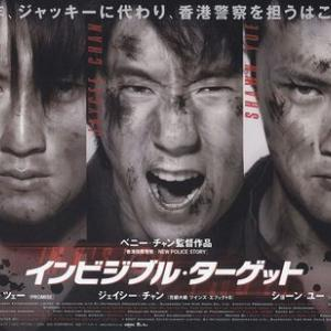 映画 [『インビジブル・ターゲット』