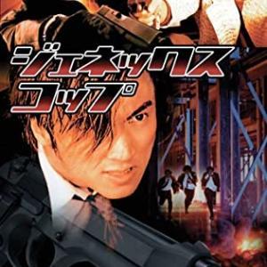 映画 『ジェネックス・コップ』 (1999年制作)