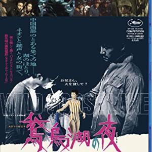 『鵞鳥湖の夜』Blu-ray買いました