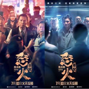 映画『怒火』日本公開決定❢