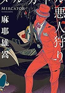 麻耶雄嵩 『メルカトル悪人狩り』
