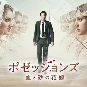 ドラマ 『ポゼッションズ 血と砂の花嫁』