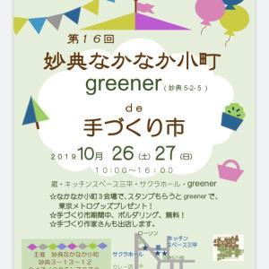 10月26日土曜 妙典なかなか小町 greener  de 手づくり市 出展します!