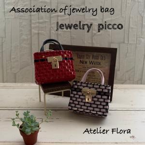 【ご案内】小さな小さな可愛いジュエリーバッグ Jewelry Picco(ジュエリーピコ)