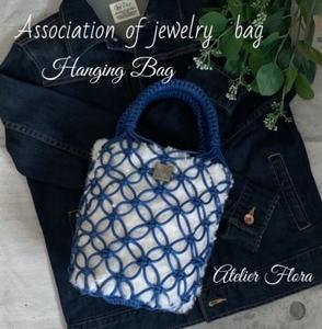 【新作のご案内】とても可愛いAJB マクラメバッグ~Hanging Bag~