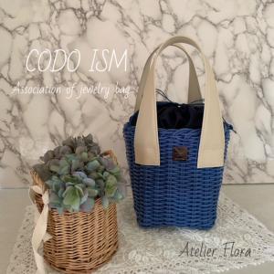【ジュエリーバッグ新作】まるで本物の籠バッグみたい~CODO ISM(コドイズム)