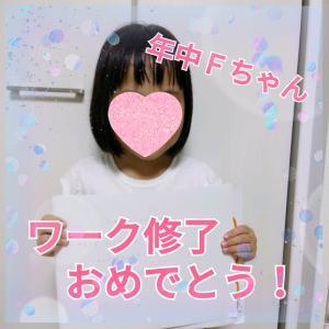 年中Fちゃん ワーク終了おめでとう!