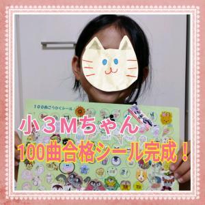 小3Mちゃん 100曲合格シール完成!