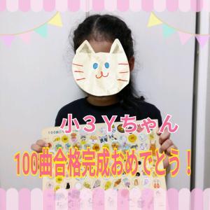 小3Yちゃん 100曲合格完成おめでとう!
