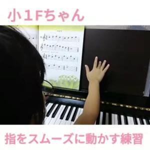 小1Fちゃん 指をスムーズに動かす練習