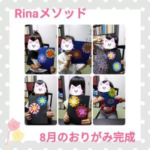Rinaメソッド 8月のおりがみ完成!