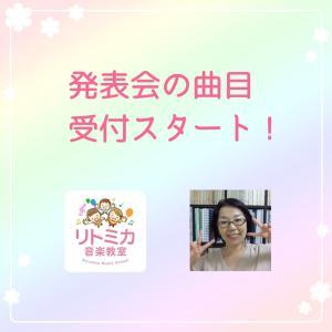 発表会の曲目 提出スタート!