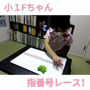 小1Fちゃん 指番号レース!