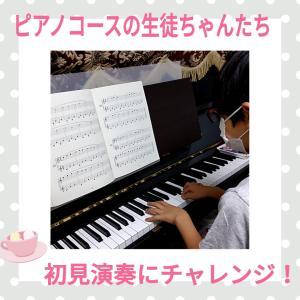 ピアノコースの生徒ちゃんたち 初見演奏にチャレンジ