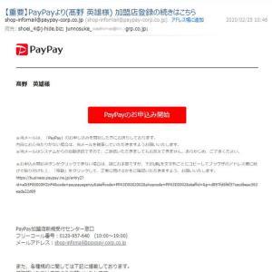 PayPay加盟店新規受付センター窓口の対応