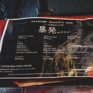 5月19日(火)自主企画『暴発』vol.4 開催中止のお知らせ。