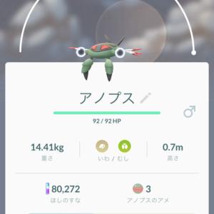 【ポケモンGO】自宅にてCPMAXのアノプスゲット!