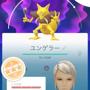 【ポケモンGO】3vケーシィをユンゲラーに進化!